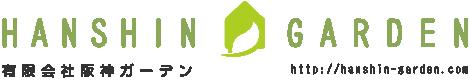 外構工事、お庭のリフォーム、サンルーム、エクステリア、ガレージなどお庭周り、外構のことなら阪神ガーデン