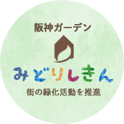 阪神ガーデン[みどりしきん]活動は地域の幼稚園・保育所の緑化活動を推進しています|『街にみどりを増やす!』がテーマの[みどりしきん]