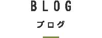 阪神ガーデン ブログ