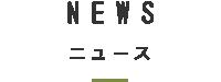 阪神ガーデン ニュース