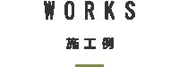 阪神ガーデン施工例