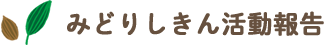 阪神ガーデン「みどりしきん」活動報告
