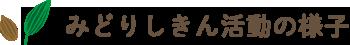 阪神ガーデン「みどりしきん」活動の様子