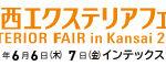 関西エクステリアフェア2019開催